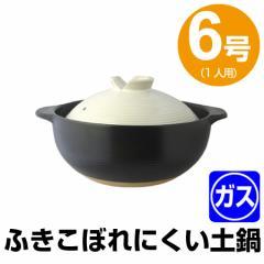 土鍋 6号 (1人用) 宴 吹きこぼれにくい土鍋