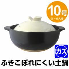 土鍋 10号(5〜6人用) 宴 吹きこぼれにくい土鍋