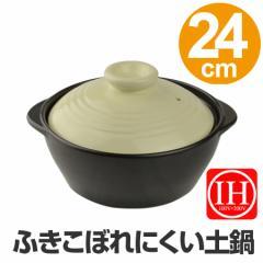 土鍋 IH対応  8号 (3〜4人用)ニューIH対応マルチ鍋 24cm