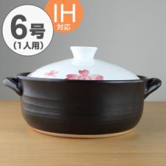 土鍋 桜 6号 (1〜2人用) 深型 IH対応 ボーンチャイナ