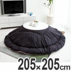 こたつ布団 円形 コタツ掛布団 キャロル 205×205