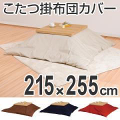 こたつ布団カバー コタツ掛布団 長方形 215×255cm