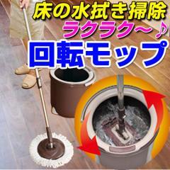 トルネード回転モップ 丸型セット 一槽式バケツ&マイクロファイバー丸型モップ ( トルネードスピンモップ 水拭きモップ 掃除用品 )