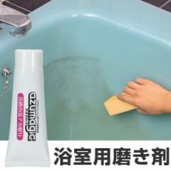 アズマジック 浴槽用磨き剤 ( お風呂用 )