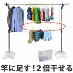 洗濯物干し 物干竿用サオタス