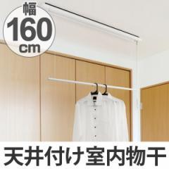 室内物干し 室内用昇降式物干 竿160cm ( 吊り下げ )