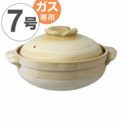 土鍋 7号 (2〜3人用) 刷毛目 深型 ガス火専用