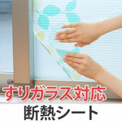 断熱シート すりガラス対応 グリーンリーフ ( 省エネ )