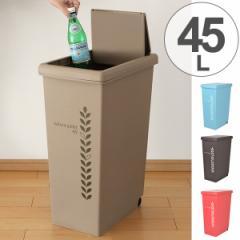 ゴミ箱 スライドペール 45L リーフ ( ふた付き 45l )