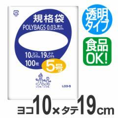 ポリ袋 規格袋 5号 100枚 透明