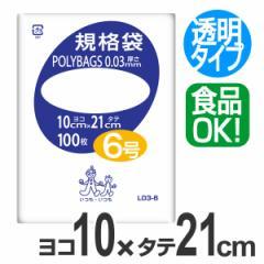 ポリ袋 規格袋 6号 100枚 透明