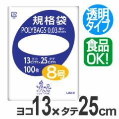 ポリ袋 規格袋 8号 100枚 透明