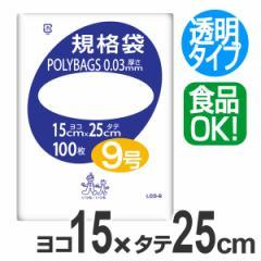 ポリ袋 規格袋 9号 100枚 透明