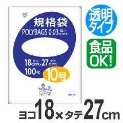 ポリ袋 規格袋 10号 100枚 透明