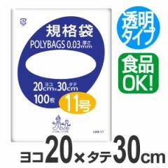 ポリ袋 規格袋 11号 100枚 透明