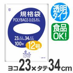 ポリ袋 規格袋 12号 100枚 透明