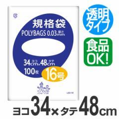 ポリ袋 規格袋 16号 100枚 透明