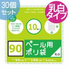 ゴミ袋 プラスプラスペール用 90L 半透明 30セット ( レジ袋 )
