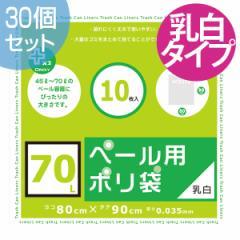 ゴミ袋 プラスプラスペール用 70L 半透明 30セット ( レジ袋 )