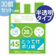 ゴミ袋 プラスプラス 取っ手付き 45L 20P 半透明 30セット ( レジ袋 )