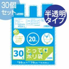 ゴミ袋 プラスプラス 取っ手付き 30L 20P 半透明 30セット