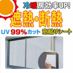 遮熱・断熱窓貼り GP-9283 92cm×90cm
