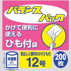 ポリ袋 バランスパック 12号 紐付き 200P ( ポリエチレン )