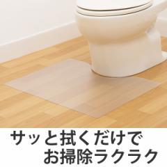 トイレマット 拭けるトイレマット レギュラー ( トイレ マット トイレタリー 透明 )