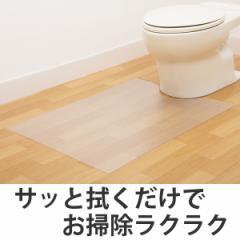 トイレマット 拭けるトイレマット ロング ( 長い トイレ マット トイレタリー 透明 )