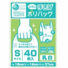 ポリ袋 プラスプラス 手提げ ポリバック S 乳白色 40P ( ポリエチレン )