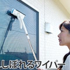 窓・網戸・楽絞りワイパー 伸縮 ( ガラスワイパー 清掃ワイパー 水切り ブラシ )