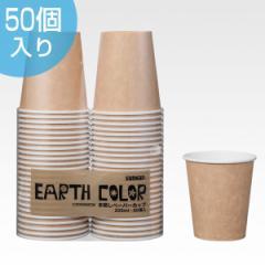 紙コップ みさらしペーパーカップ 205ml 50個 ペーパーコップ ( 使い捨てコップ 紙カップ 使い捨て容器 ピクニック アウトドア キャ