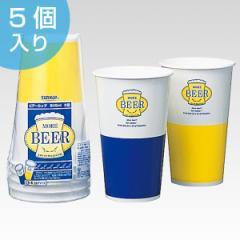 紙コップ ビアーカップ 545ml 5個 ペーパーコップ ( 使い捨てコップ 紙カップ 使い捨て容器 ビールコップ ビール ピクニック アウト
