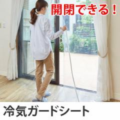 開閉できるサッシまるごと冷気ガードシート ( 窓ガラ 暖房 エコ 節電 ECO )