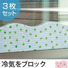 結露防止 冷気をブロック窓ピタシート まるギザタイプ  ( エコ 断熱 保温 窓 )