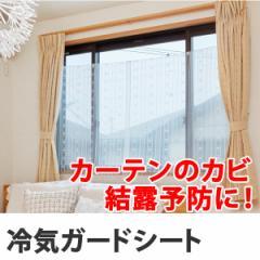 冷気ガードシート 窓際タイプ  レース柄 ( 省エネ 窓 窓ガラ 暖房 エコ 節電 ECO )