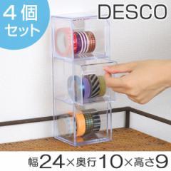 小物入れ 引き出し ミニ プラスチック クリア ミニ 卓上 透明 収納 3段 デスコシリーズ 4個セット
