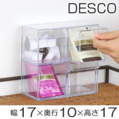 小物入れ 引き出し ミニ プラスチック クリア 卓上 透明 収納 2段×2列 デスコシリーズ