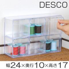 小物入れ 引き出し ミニ プラスチック クリア 卓上 透明 収納 2段×3列 デスコシリーズ