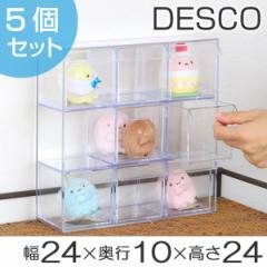小物入れ 引き出し ミニ プラスチック クリア 卓上 透明 収納 3段×3列 デスコシリーズ 5個セット ( コレクションケース )