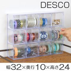小物入れ 引き出し ミニ プラスチック クリア 卓上 透明 収納 3段×4列 デスコシリーズ