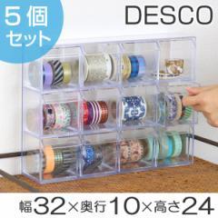小物入れ 引き出し ミニ プラスチック クリア 卓上 透明 収納 3段×4列 デスコシリーズ 5個セット ( コレクションケース )
