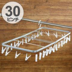 洗濯ハンガー 角ハンガー N-style ピンチ30個