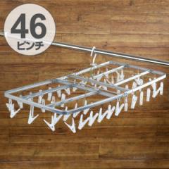 洗濯ハンガー 角ハンガー N-style ピンチ46個