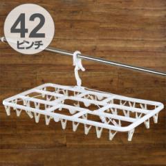 洗濯ハンガー 角ハンガー プラ42 クワトロ プレミアム N-style ピンチ42個