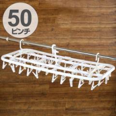 洗濯ハンガー 角ハンガー プラ50GT・マーク2 N-style ピンチ50個