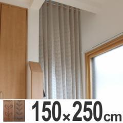 間仕切り カーテン パタッとたためるカーテン 150×250cm