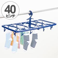 |特価| 洗濯ハンガー AZUL ワイヤー角ハンガー 40ピンチ