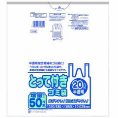 ポリ袋 ゴミ袋 とって付き 半透明 20L 50枚入