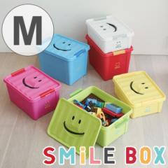 おもちゃ箱 M 幅40×奥行28×高さ21cm 収納ボックス おもちゃ 収納 スマイル